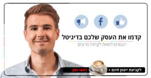 שיווק עסקים בפייסבוק